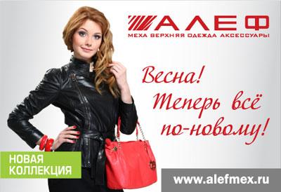 Кожаная Куртка Купить В Москве Распродажа Алеф
