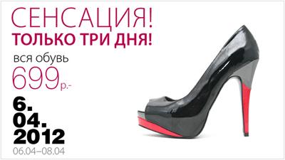 Интернет Магазин Обуви Центро