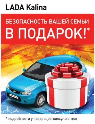 Как получить подарки в автосалоне 12