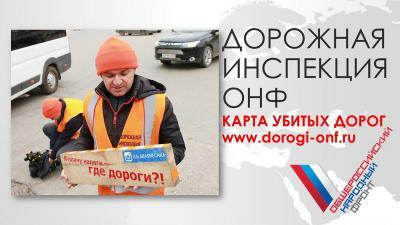 Волгоград вошёл вТОП-10 поактивности участия впроекте «убитых» дорог