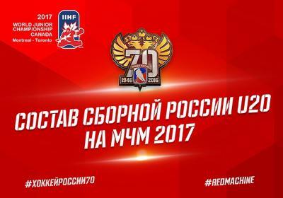 Красоткин, Полунин иЮртайкин поедут намолодежный чемпионат мира вКанаду