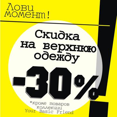 852e4b4f416b9 «Аркада»: Скидки 30% на верхнюю одежду в магазине befree