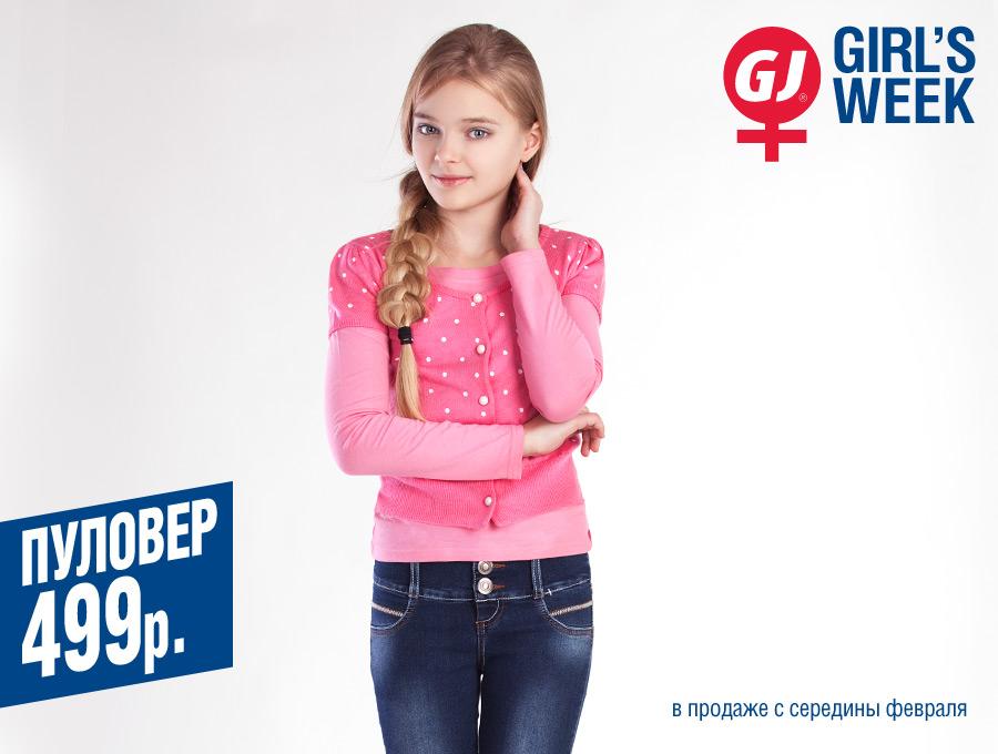 Одежда Глория Джинс Интернет Магазин