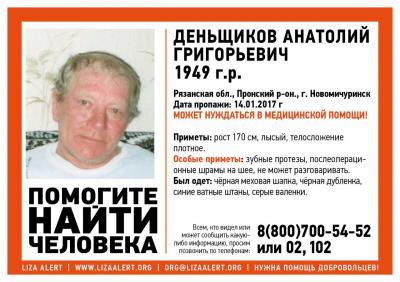 Liza Alert: вРязанской области пропал рыбак, оннеможет разговаривать