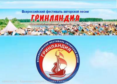 Граждан Пензенской области приглашают принять участие воВсероссийском фестивале авторской песни