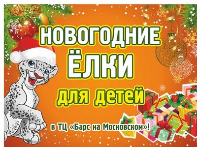 Лучшие новогодние вклады 2019: Сбербанк, Россельхозбанк
