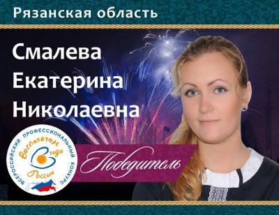 Воспитатель изрязанского детского сада стала лучшей в Российской Федерации
