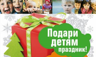 Благотворительная акция для детей на новый год подарки