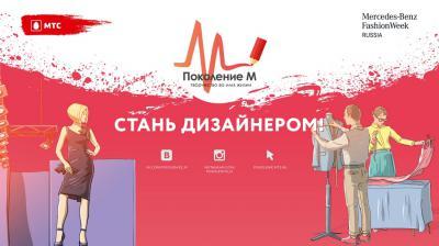 Компания МТС ищет в Рязанской области юных звёзд дизайна: http://mediaryazan.ru/news/detail/382265.html