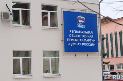 Набазе публичных  приемных «Единой России» пройдет Единый день сбора подписей