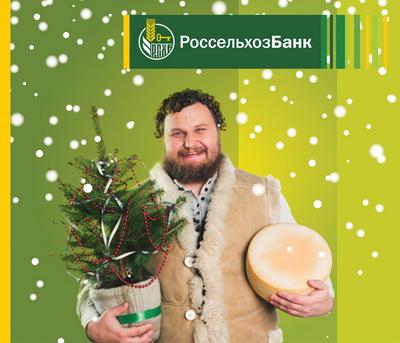 Врамках рекламной кампании Россельхозбанка выпущены ролики сучастием русского сыровара Сироты