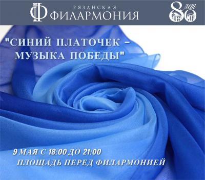 c2b3783be02c Филармония приглашает рязанцев на акцию «Синий платочек — музыка Победы»