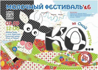 Под Рязанью в 3-й раз пройдёт фестиваль «ЗаОкой пасутся КО…»